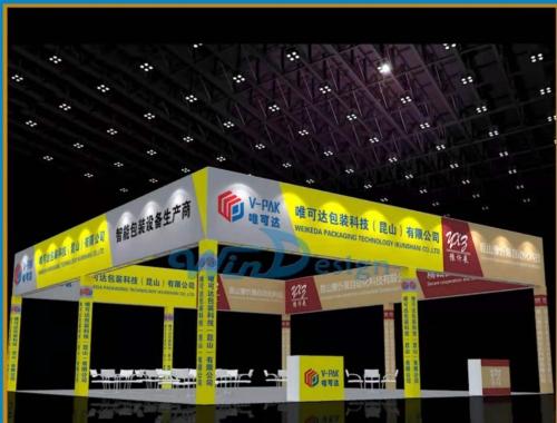 国际食品加工和包装机械展览会2021年5月27日-29日
