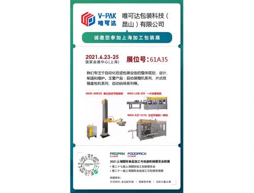 上海国际食品加工与包装机械展览会2021年6月23日-25日